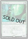 培養ドルイド/Incubation Druid (Prerelease Card)
