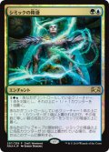 シミックの隆盛/Simic Ascendancy (Launch・Draft)