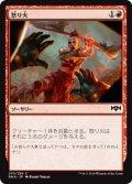怒り火/Ragefire (RNA)
