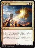 陽光の輝き/Solar Blaze (Prerelease Card)
