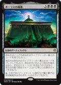ボーラスの城塞/Bolas's Citadel (Prerelease Card)