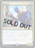 魂の占者/Soul Diviner (Prerelease Card)