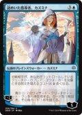 謎めいた指導者、カズミナ/Kasmina, Enigmatic Mentor 【イラスト違い】 (Prerelease Card)