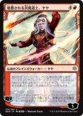 敬慕される炎魔道士、ヤヤ/Jaya, Venerated Firemage 【イラスト違い】 (Prerelease Card)