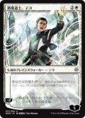 盾魔道士、テヨ/Teyo, the Shieldmage 【イラスト違い】 (Prerelease Card)