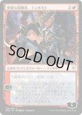 無頼な扇動者、ティボルト/Tibalt, Rakish Instigator 【イラスト違い】 (Prerelease Card)