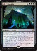 ボーラスの城塞/Bolas's Citadel (Launch・Draft)