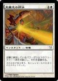 天羅志の評決/Terashi's Verdict (BOK)