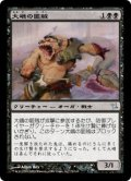 大峨の匪賊/Ogre Marauder (BOK)