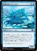 氷山のカンクリックス/Iceberg Cancrix (MH1)