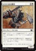 ロウクスの古参兵/Rhox Veteran (MH1)