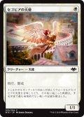 セゴビアの天使/Segovian Angel (MH1)