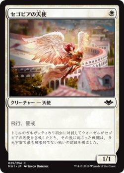 画像1: セゴビアの天使/Segovian Angel (MH1)