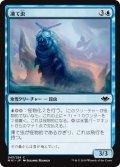 凍て虫/Chillerpillar (MH1)