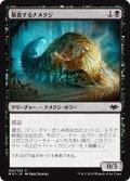 暴食するナメクジ/Gluttonous Slug (MH1)