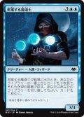 思案する魔道士/Pondering Mage (MH1)
