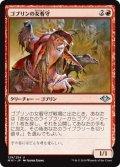 ゴブリンの女看守/Goblin Matron (MH1)