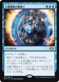 大魔導師の魔除け/Archmage's Charm (MH1)