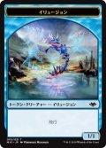 イリュージョン トークン/Illusion Token (MH1)
