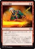 ウルザの激怒/Urza's Rage (MH1)