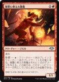 復讐に燃えた悪魔/Vengeful Devil (MH1)