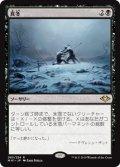 真冬/Dead of Winter (MH1)