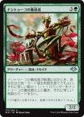 ナントゥーコの養成者/Nantuko Cultivator (MH1)