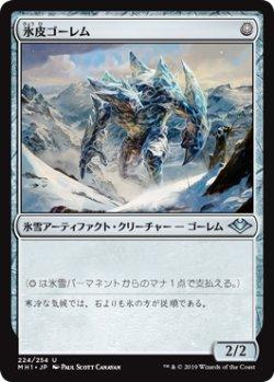 画像1: 氷皮ゴーレム/Icehide Golem (MH1)