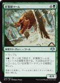 針葉樹ワーム/Conifer Wurm (MH1)