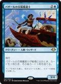 バザールの交易魔道士/Bazaar Trademage (MH1)