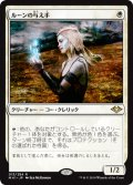 ルーンの与え手/Giver of Runes (MH1)