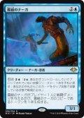 霧組のナーガ/Mist-Syndicate Naga (MH1)