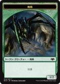 蜘蛛 トークン/Spider Token (MH1)