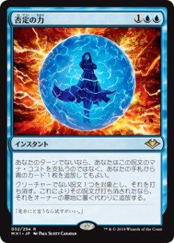 画像1: 否定の力/Force of Negation (MH1)