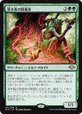 深き森の隠遁者/Deep Forest Hermit (MH1)