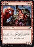 貪欲な巨人/Ravenous Giant (MH1)