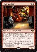ゴブリンの技師/Goblin Engineer (MH1)