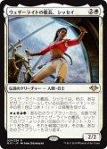 ウェザーライトの艦長、シッセイ/Sisay, Weatherlight Captain (MH1)