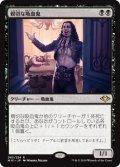 親切な吸血鬼/Cordial Vampire (MH1)