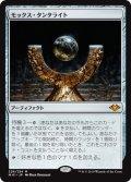 モックス・タンタライト/Mox Tantalite (MH1)