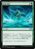 氷河の啓示/Glacial Revelation (MH1)