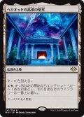 ヘリオッドの高潔の聖堂/Hall of Heliod's Generosity (MH1)