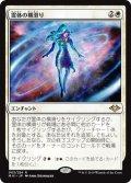 霊体の横滑り/Astral Drift (MH1)