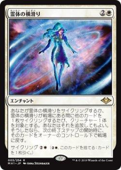 画像1: 霊体の横滑り/Astral Drift (MH1)