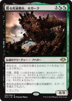 画像1: 甦る死滅都市、ホガーク/Hogaak, Arisen Necropolis (MH1)