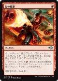 炎の稲妻/Firebolt (MH1)