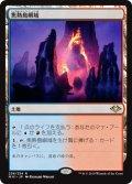 焦熱島嶼域/Fiery Islet (MH1)