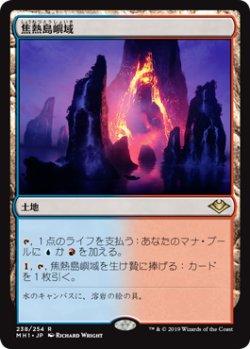 画像1: 焦熱島嶼域/Fiery Islet (MH1)