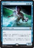 大嵐のジン/Tempest Djinn (Prerelease Card)