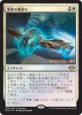 霊体の横滑り/Astral Drift (Prerelease Card)